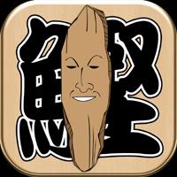iphone用カジュアルゲームアプリ  かつお節職人
